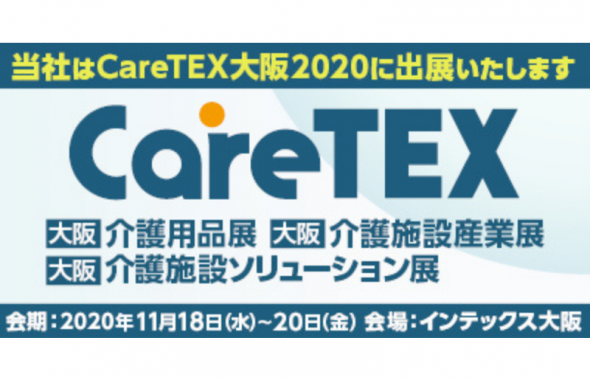 CareTEX大阪2020