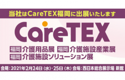 CareTEX福岡