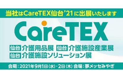 第2回CareTEX仙台'21